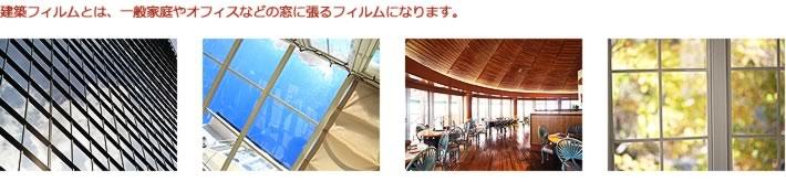 建築フィルムとは、一般家庭やオフィスなどの窓に張るフィルムになります。